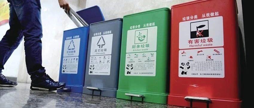《泰安市生活垃圾分类管理条例》将于2020年11月1日起实施