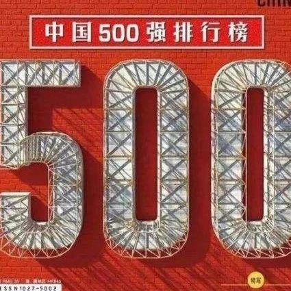 中国建材第一! 海螺水泥第二! 金隅集团第三! 多家水泥企业上榜中国500强