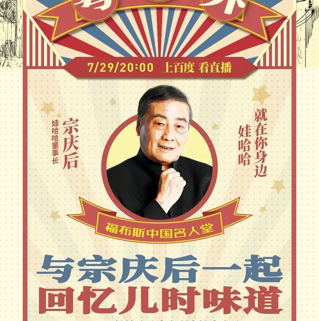活动 | 福布斯中国名人堂:明天,与宗庆后一起回忆儿时味道!