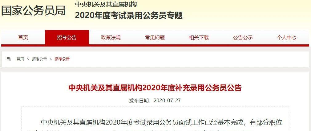 """从今天到30日,""""国考""""补录公务员报名,涉广西职位补录187人"""
