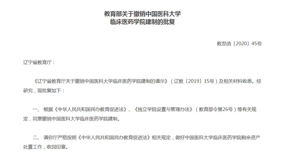 直通部委|教育部批复撤销中国医科大学临床医药学院建制