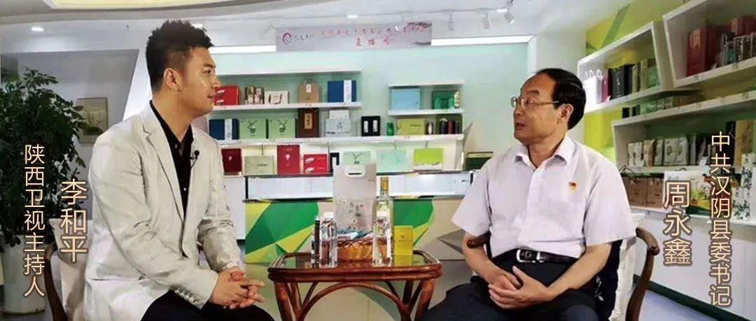 对话书记|对话中共汉阴县委书记周永鑫,完整版节目来了!