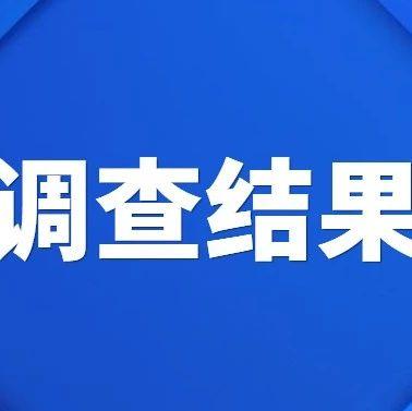 """山西交警公布运城芮城""""1.20""""较大道路交通事故深度调查结果"""