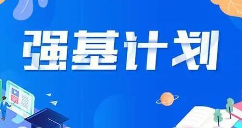 重磅!清华大学、北京大学各省2020强基计划分数线汇总,要多少分?