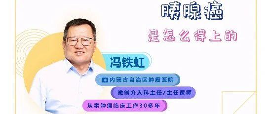 【名医微课堂】冯铁虹:胰腺癌是怎么得上的?