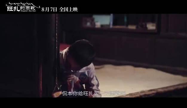 《旺扎的雨靴》重新定档8月7日!