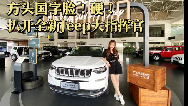 视频:正经的方头国字脸,透着一股正气!这辆全新Jeep大指挥官有多硬?