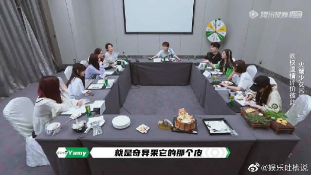 孟美岐、吴宣仪、杨超越、段奥娟、Yamy、赖美云、张紫宁、杨芸晴