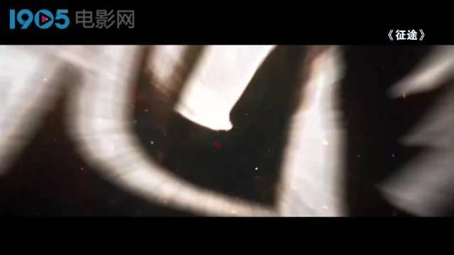 导演陈德森:《征途》视效比《流浪地球》难10倍