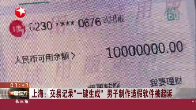 """上海:交易记录""""一键生成""""  男子制作造假软件被起诉"""