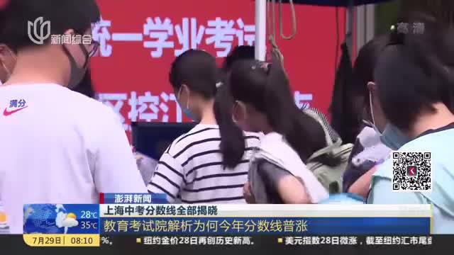 澎湃新闻:上海中考分数线全部揭晓——教育考试院解析为何今年分数线普涨