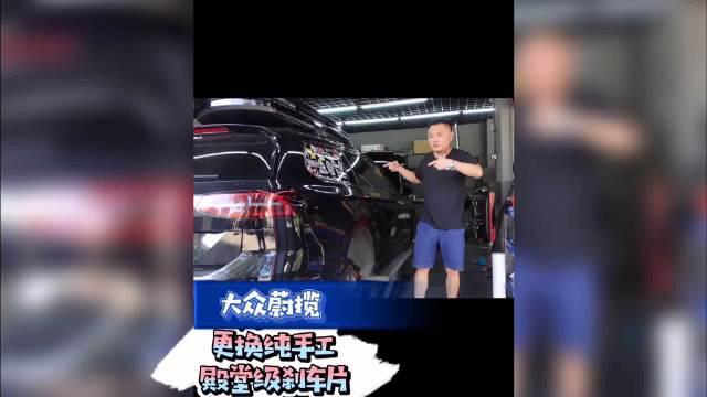视频:大众蔚揽刹车保养