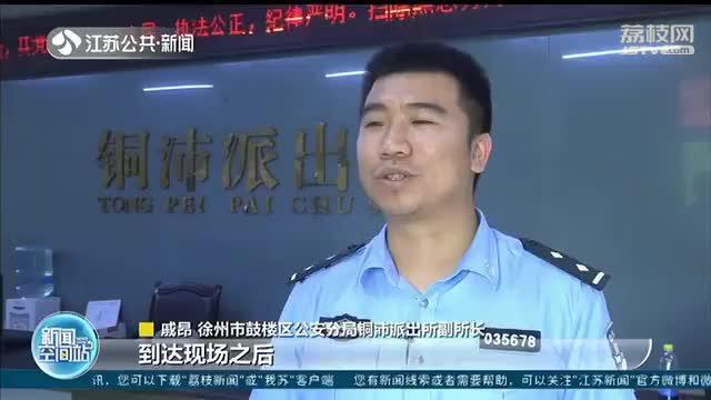 徐州男子分手后报假警:前女友在色情场所上班