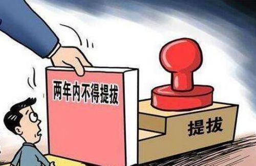 """从县财政局长到县文联主席 是提拔、重用还是"""""""