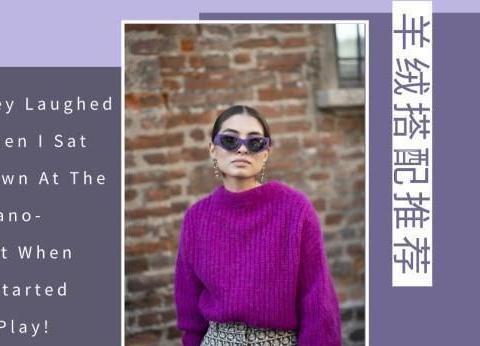 """它比羊毛还贵,""""羊绒连衣裙""""材质稀有柔软,高贵典雅的象征"""