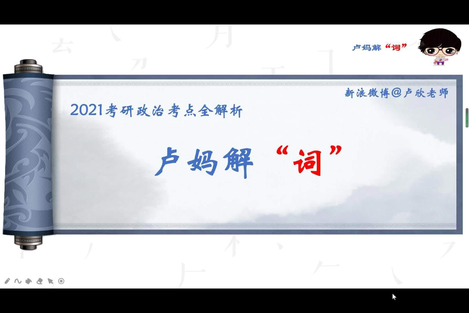 """卢欣老师 2021考研政治考点全解析-卢妈解""""词""""(101)"""
