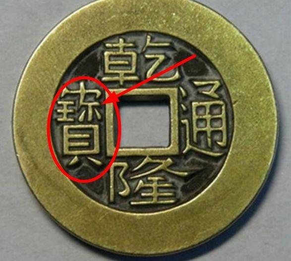 这三枚古钱币,随便一枚价值超过2万,就看谁有本事找到了!