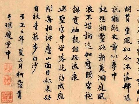 柯九思1343年 行书七言诗帖 镜心