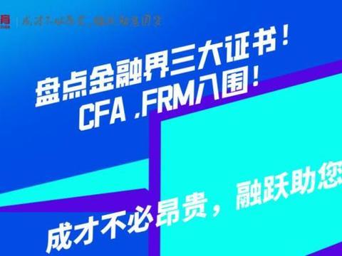 盘点金融界三大证书!CFA ,FRM入围!