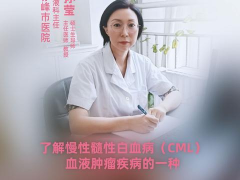 直播|赤峰市医院孙莹:了解慢性髓性白血病(CML)