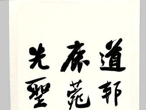 清代 彭玉麐 行书录圣教序四屏