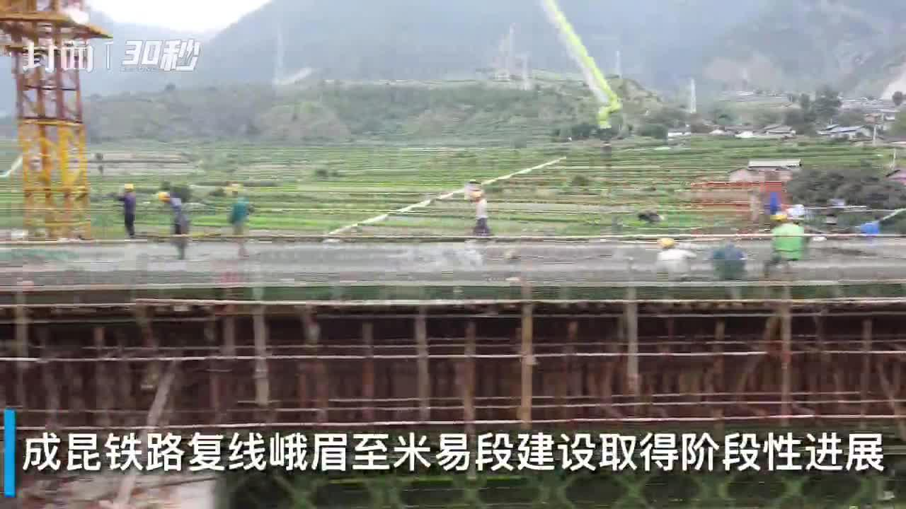 30秒 成昆复线峨米段喜德西站1号四线特大桥道岔连续梁浇筑完成