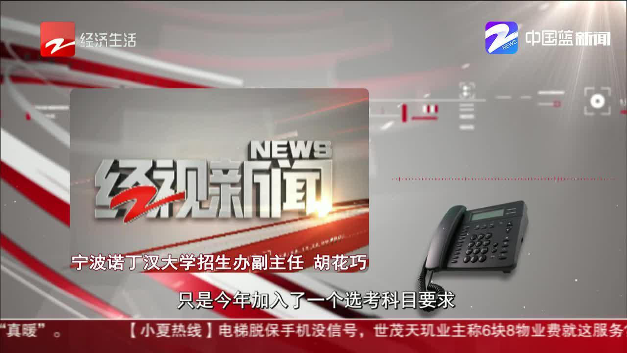 """高考志愿填报100问:宁波诺丁汉大学""""2+2""""""""4+0""""模式接轨国际"""