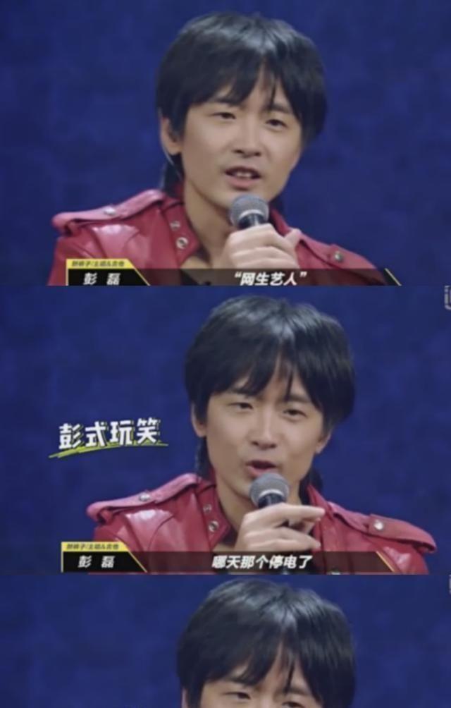 《奇葩说》:彭磊网络艺人将只依赖电,没有电他将亡