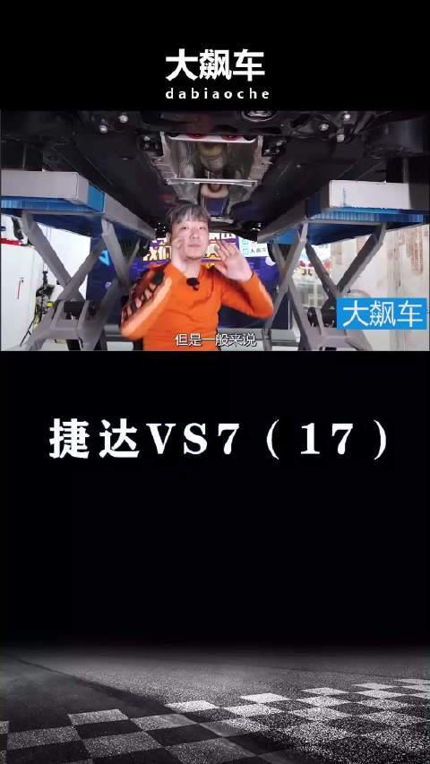 视频:捷达VS7:底盘基本和速腾一样