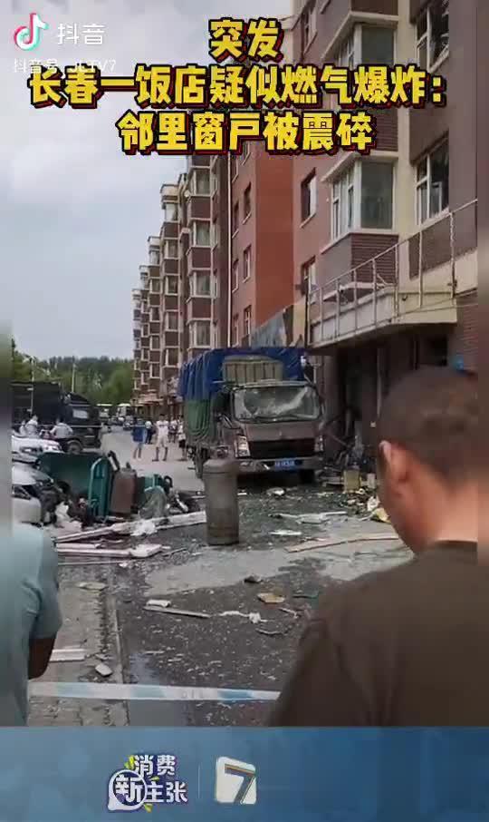 长春一饭店疑似燃气爆炸:邻里窗户被震碎