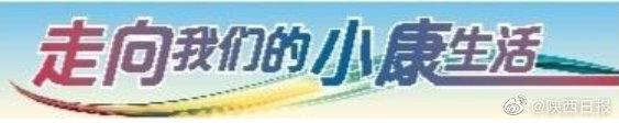"""""""走进""""新生活——山阳"""