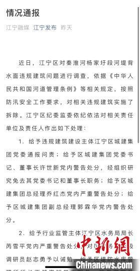 官方通报秦淮河河堤违建:对涉事九人予以处理图片