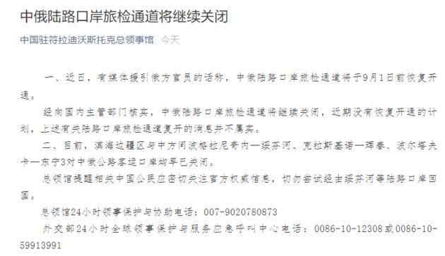 中国驻符拉迪沃斯托克总领馆发通知:中俄陆路口岸旅检通道将继续关闭