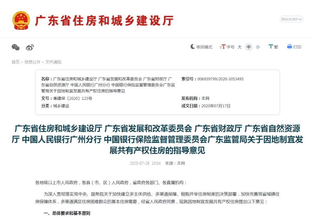 外地人也可以买!5年后可转让,面积不超120平…广东出台共有产权