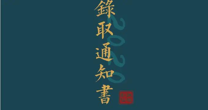 """抢""""鲜""""看!2020南京农业大学录取通知书""""星""""耀亮相"""