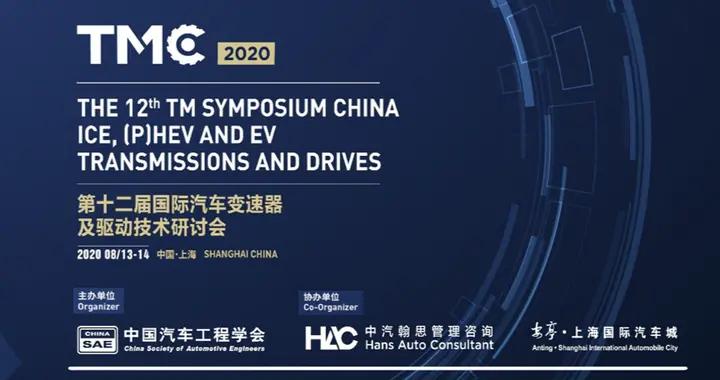 未来电驱动系统如何选?--TMC2020剧透