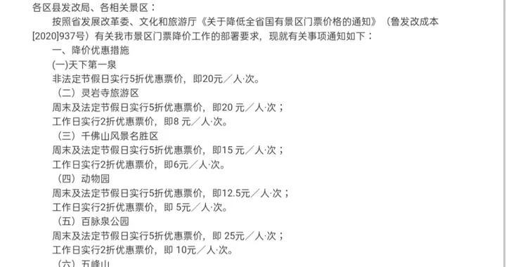 8月1日起天下第一泉门票20元 千佛山、灵岩寺等工作日门票2折