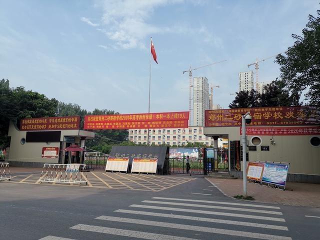 郑州一学校疫情期间上课2个月,给学生退1/10学费引家长不满;校方:物价上涨成本抬高