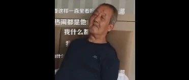 78岁爷爷去新疆旅游12天,9天在隔离!一脸生无可恋…网友在线补刀:回去还有14天