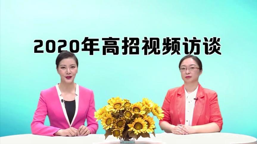 河南理工大学2020年高招视频访谈