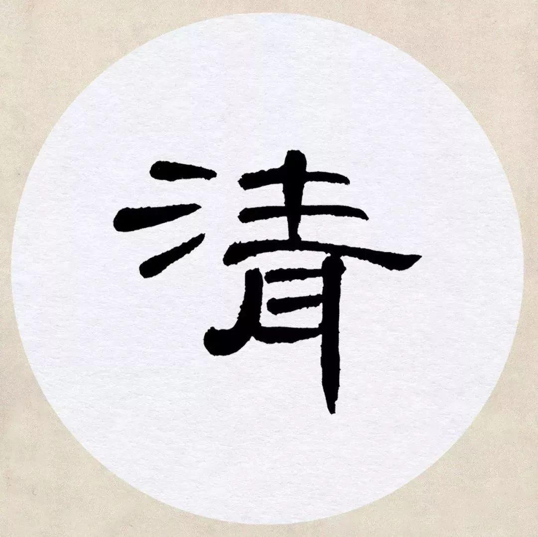 《曹全碑》集字诗词(附高清单字)