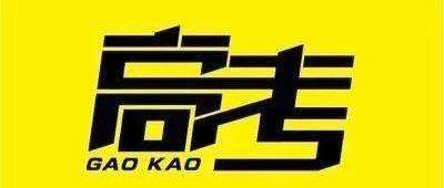 【头条】宁夏高考录取8月7日开始!按6个批次分阶段进行