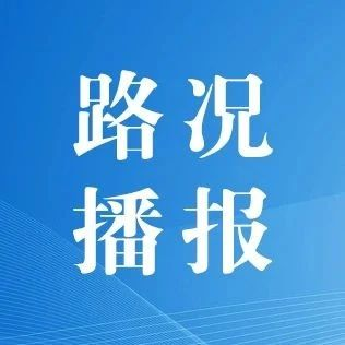 G60沪昆高速(镇胜段)沙子、晴隆、普安收费站分阶段暂时封闭部分收费站进、出匝道进行维修