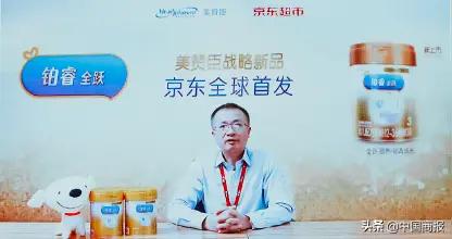 京东超市发力母婴市场C2M模式 携手美赞臣探索奶粉定制新契机