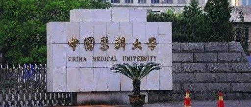 教育部同意撤销中国医科大学临床医药学院建制