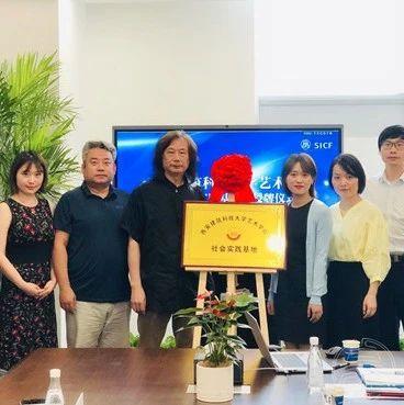 """陕西省文化金融服务中心成为西安建筑科技大学艺术学院""""社会实践基地"""""""
