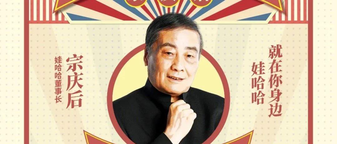 活动 | 福布斯中国名人堂:今晚8点,宗庆后在娃哈哈小卖铺等你!