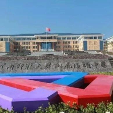 今天!云南师范大学附属镇雄中学发布通知,关于招生和志愿填报!