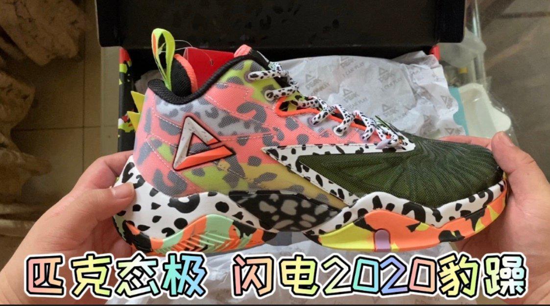 匹克态极闪电2020 豹躁 各种豹纹加持 鞋头大面积荧光材质 城市丛