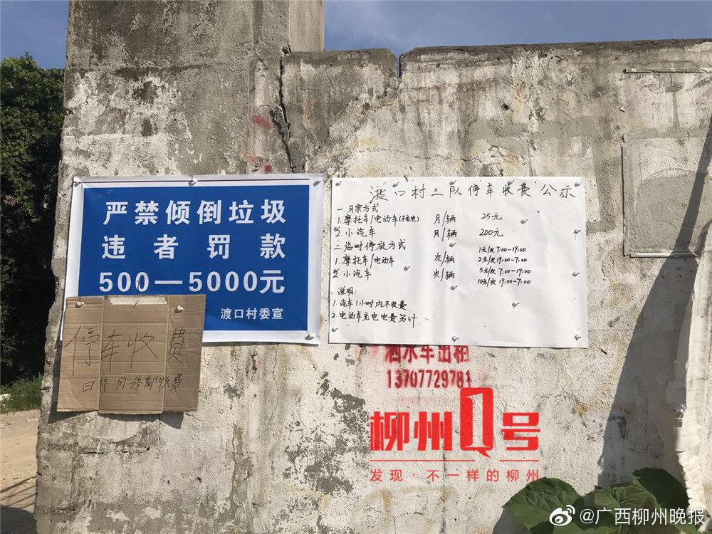 手写的收费公告牌?在柳州这处空地停车,该不该交停车费?